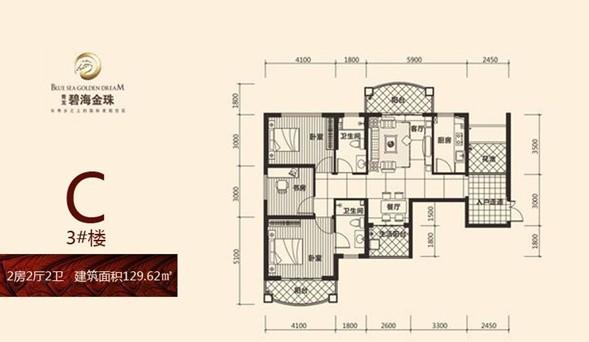 碧海金珠2房2厅2卫 (建筑面积:129.62㎡)