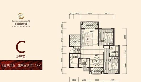 碧海金珠2房2厅2卫 (建筑面积:125.17㎡)