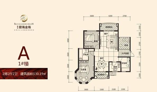 碧海金珠2房2厅2卫 (建筑面积:130.19㎡)