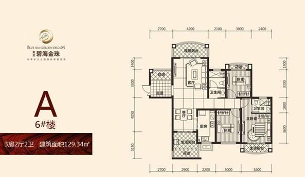 碧海金珠3房2厅2卫 (建筑面积:129.31㎡)