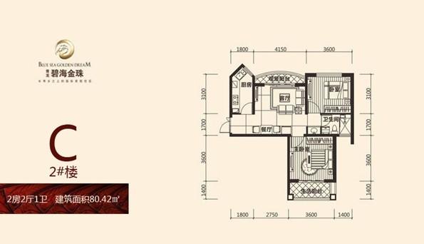碧海金珠2房2厅1卫 (建筑面积:80.42㎡)