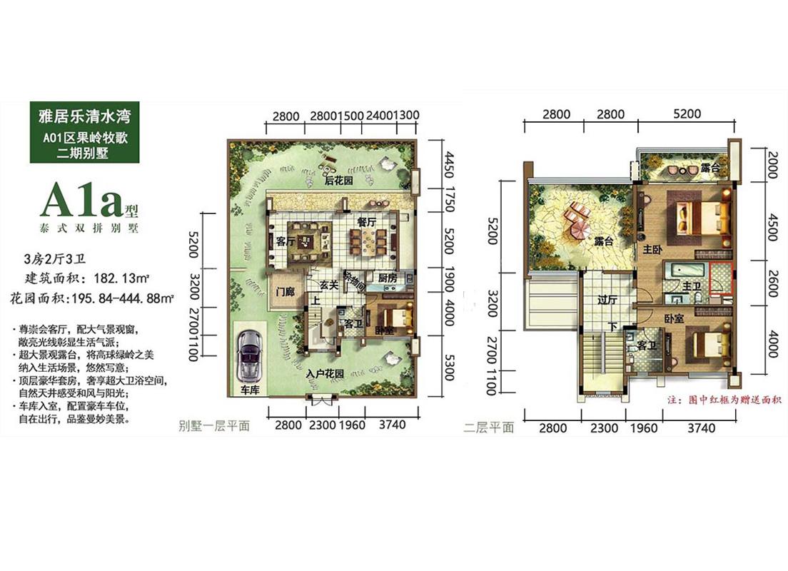 雅居乐清水湾3房2厅3卫 (建筑面积:182.13㎡)
