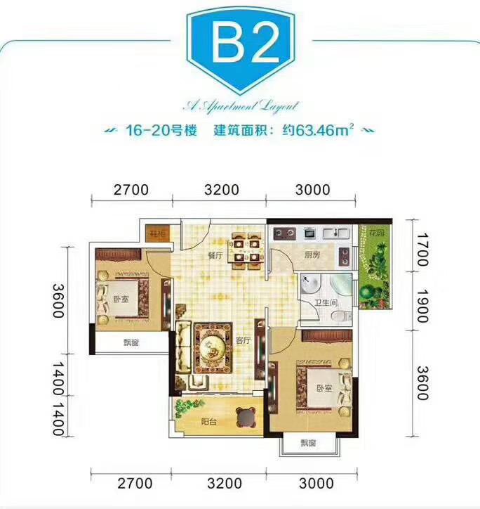 衍宏海港小镇2房2厅1卫1厨 (建筑面积:63.46㎡)