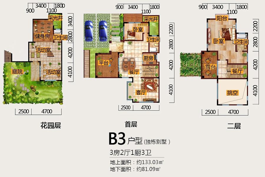 魯能海藍福源3房2廳1廚3衛 (建筑面積:133.03㎡)