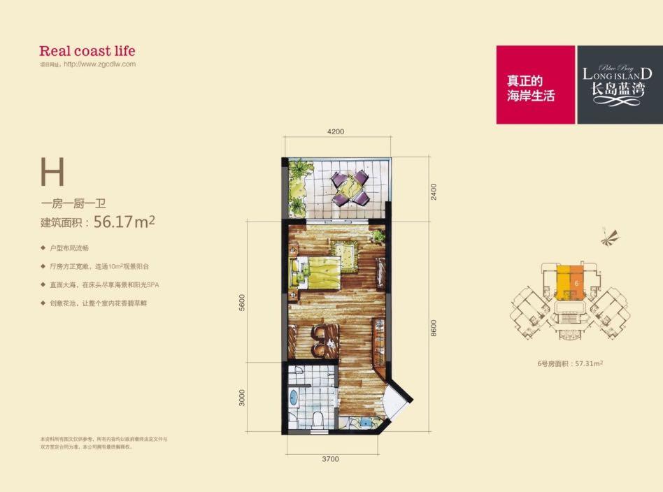 长岛蓝湾1房1厨1卫 (建筑面积:56.17㎡)