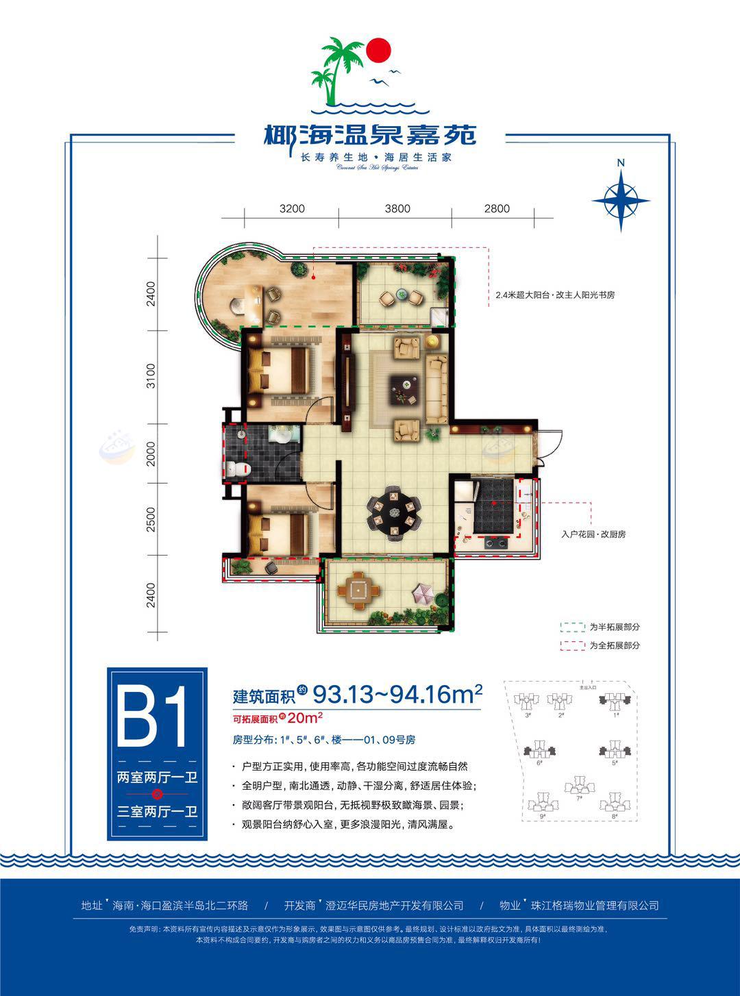 椰海温泉嘉苑2室2厅1卫1厨 (建筑面积:93.13㎡)