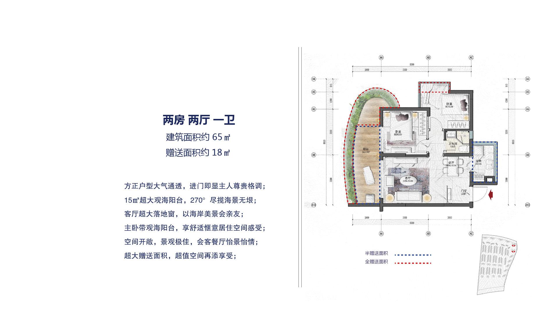 清凤海棠长滩2房2厅1卫 (建筑面积:65.00㎡)