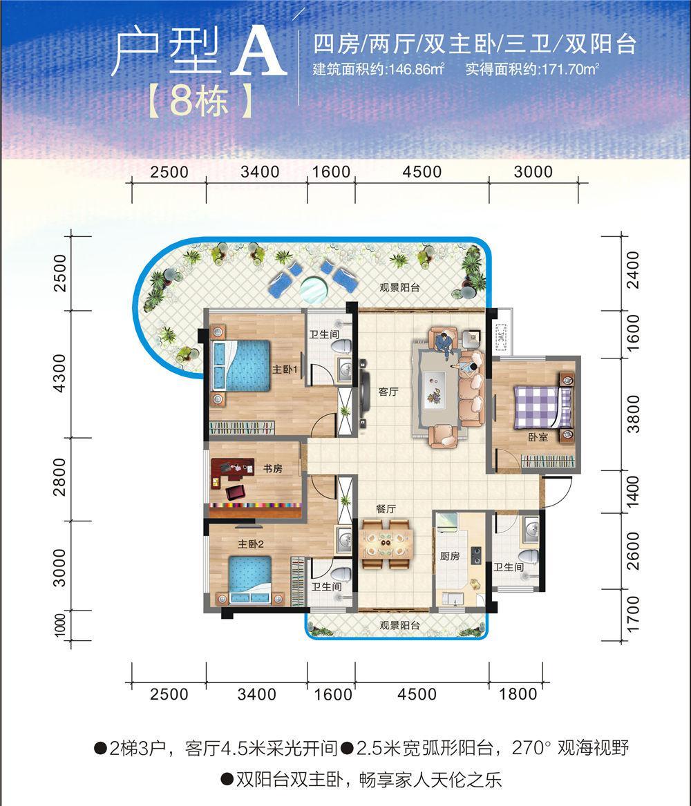 清凤黄金海岸4房2厅3卫2阳台