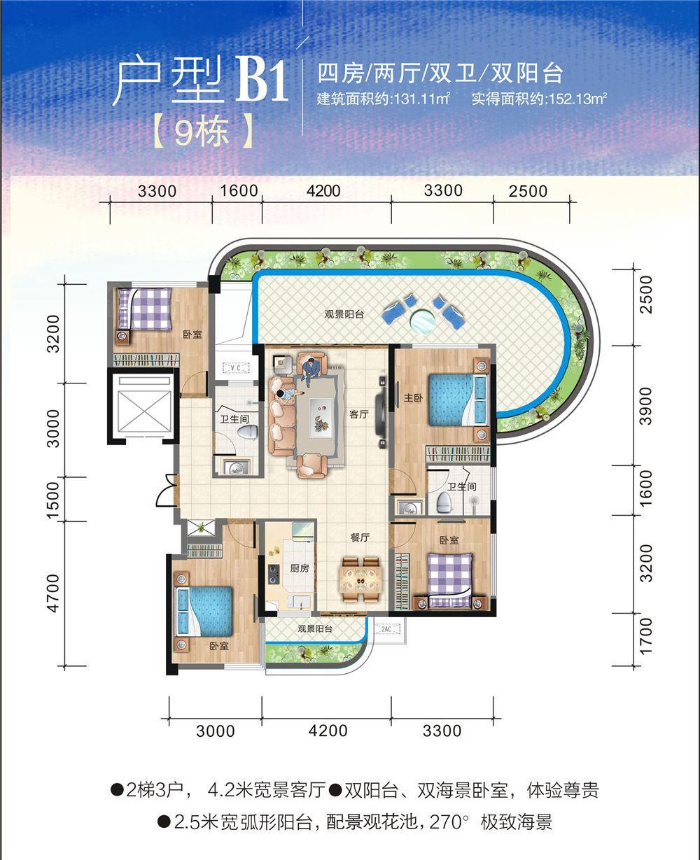 清鳳黃金海岸4房2廳2衛2陽臺