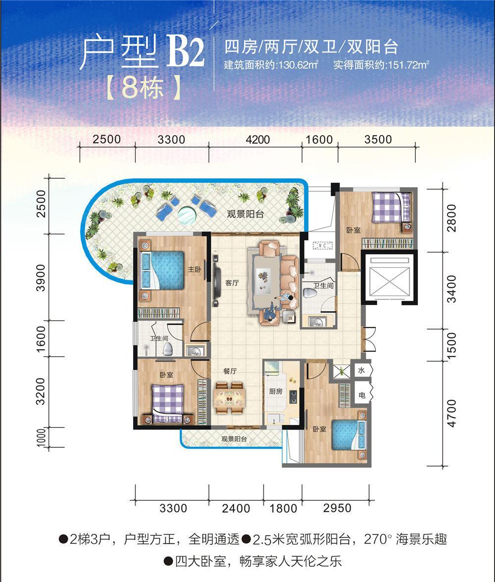 清凤黄金海岸4房2厅2卫2阳台 (建筑面积:131.00㎡)
