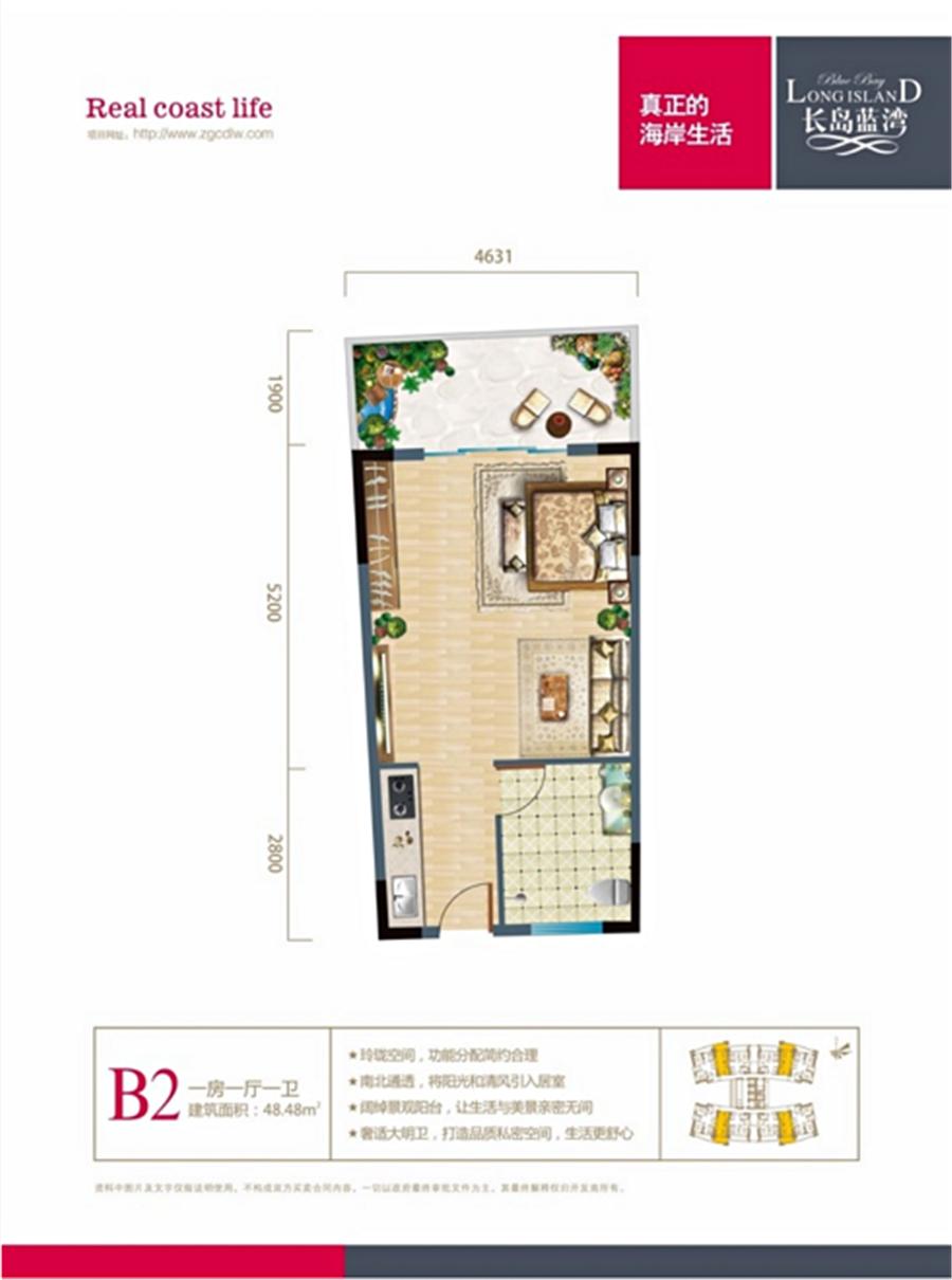 长岛蓝湾1房1厅1卫 (建筑面积:48.48㎡)