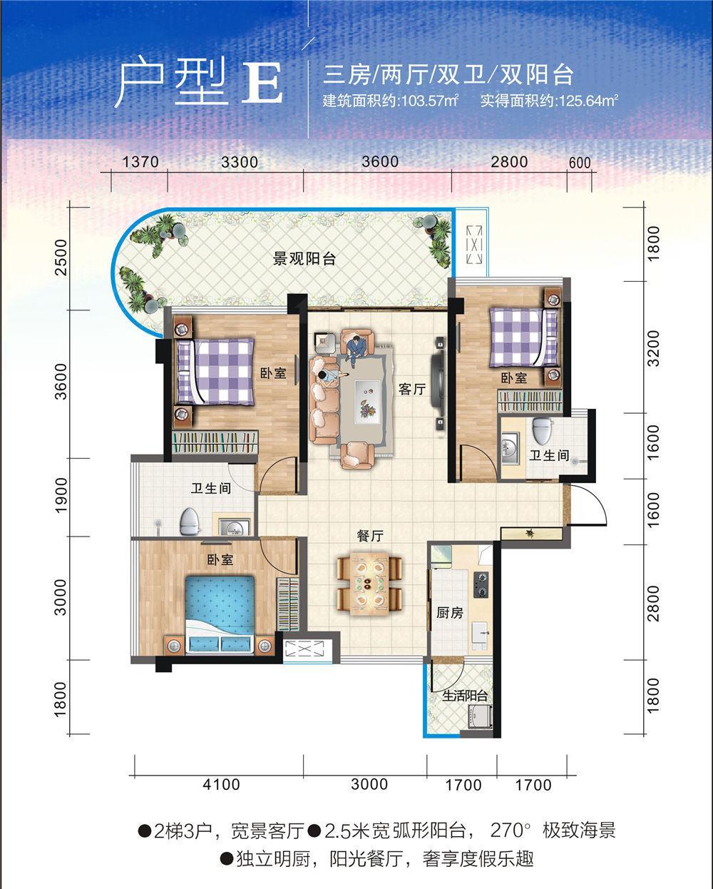 清凤黄金海岸3房2厅2卫2阳台 (建筑面积:104.00㎡)