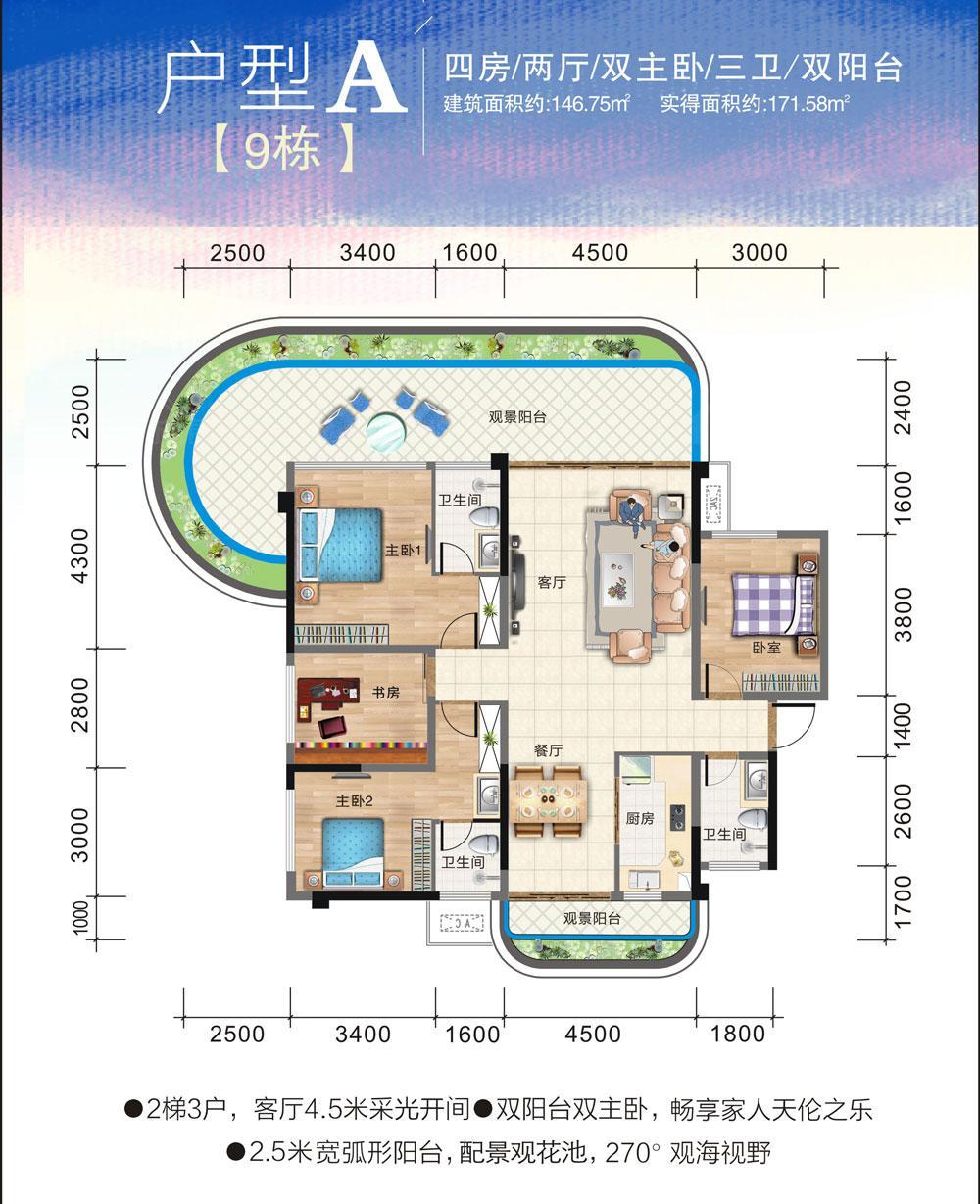 清凤黄金海岸4房2厅3卫2阳台 (建筑面积:147.00㎡)