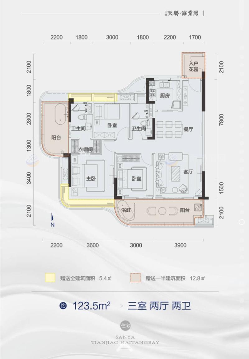 天骄海棠湾3室2厅2卫