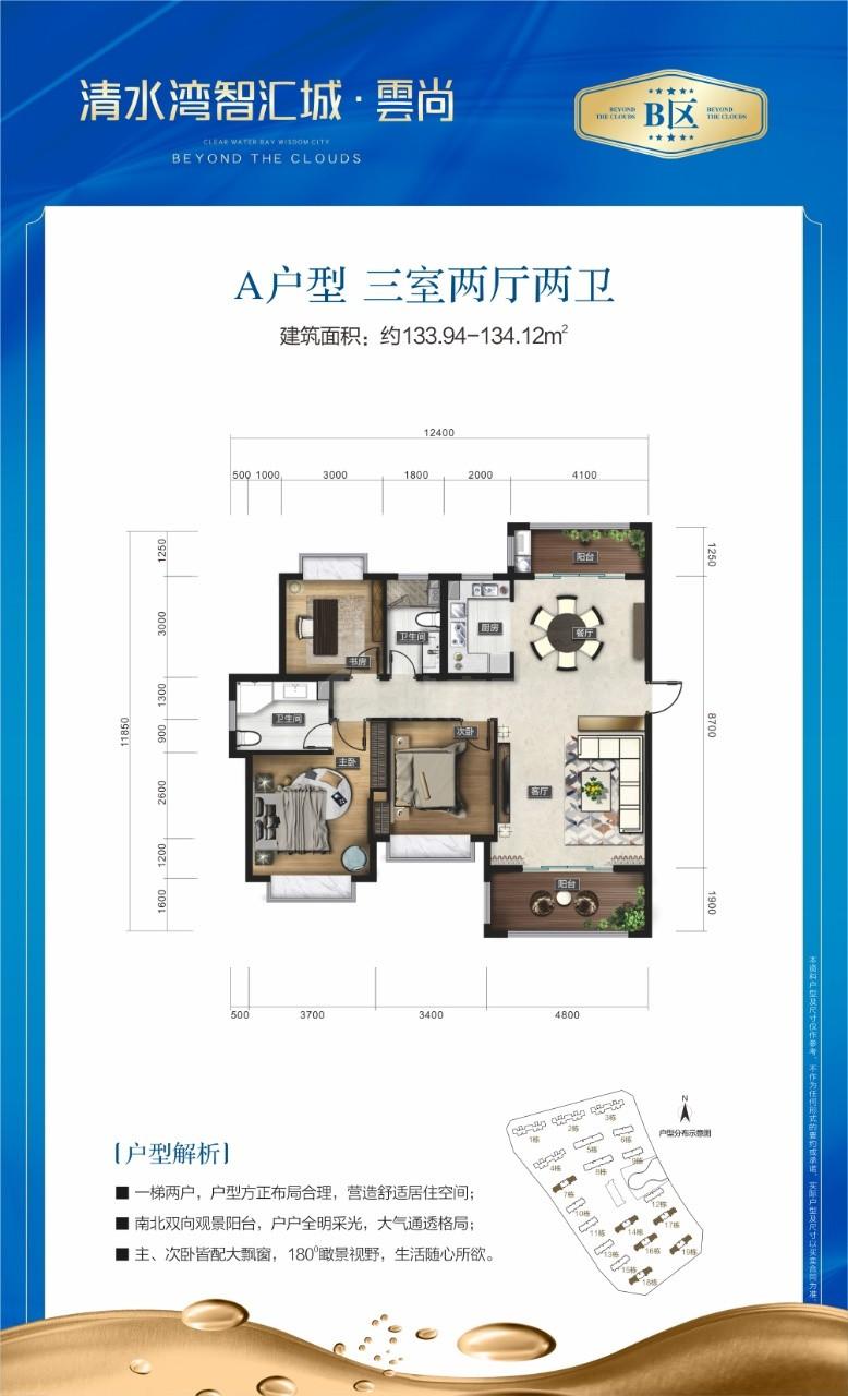 清水湾智汇城3房2厅2卫 (建筑面积:134.00㎡)