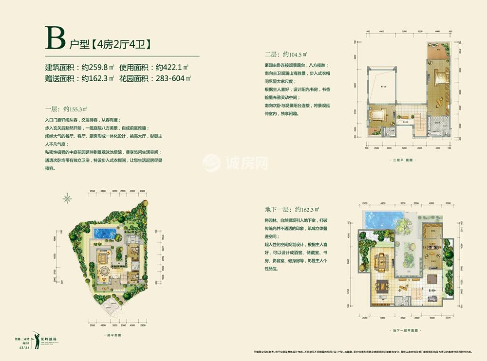 鲁能三亚湾4房2厅4卫 (建筑面积:259.80㎡)