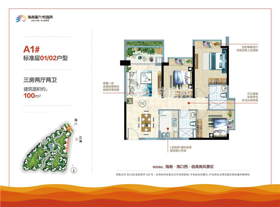 富力悦海湾3房2厅2卫 (建筑面积:100.00㎡)