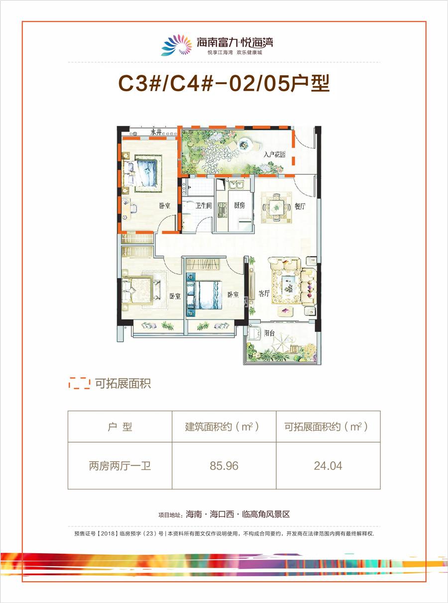 富力悦海湾2房2厅1卫 (建筑面积:85.96㎡)