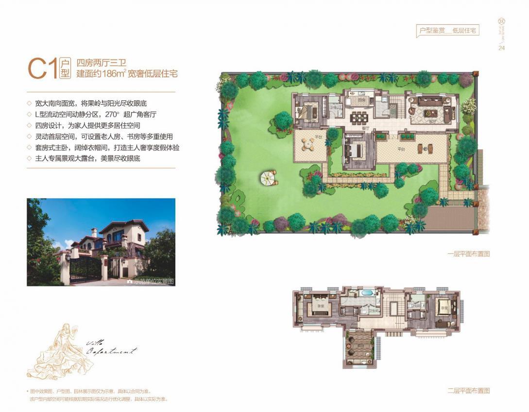 中海神州半岛4室2厅3卫 (建筑面积:186.00㎡)