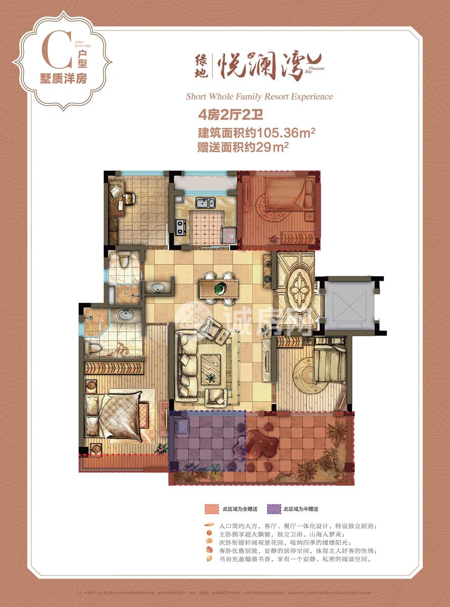 绿地悦澜湾4房2厅2卫 (建筑面积:105.00㎡)