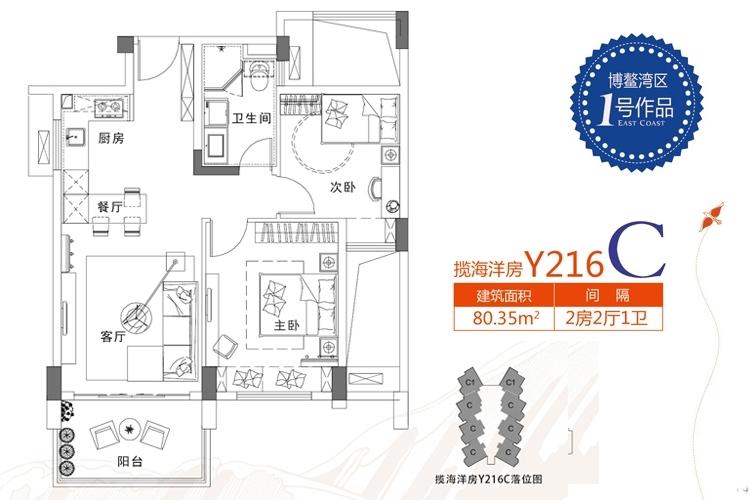 碧桂園東海岸2房2廳1衛 (建筑面積:80.35㎡)