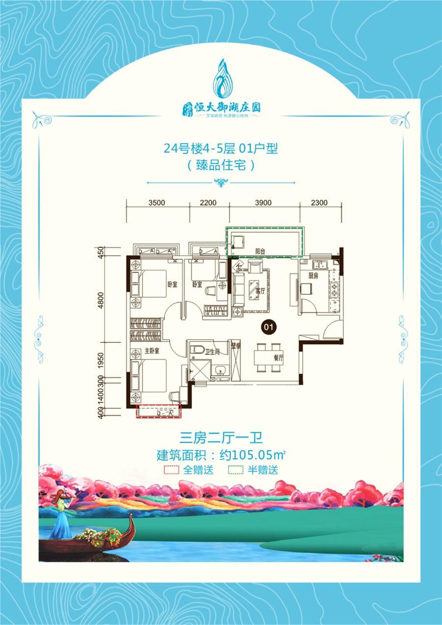 恒大御湖庄园3房2卫1厅 (建筑面积:105.05㎡)