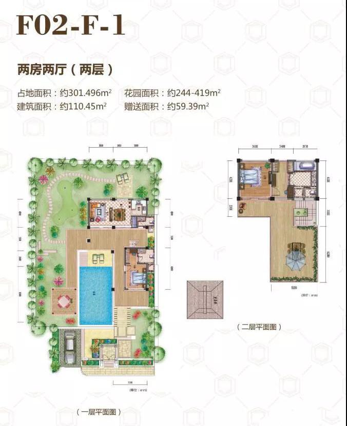 中铁诺德丽湖半岛两房两厅 (建筑面积:110.45㎡)