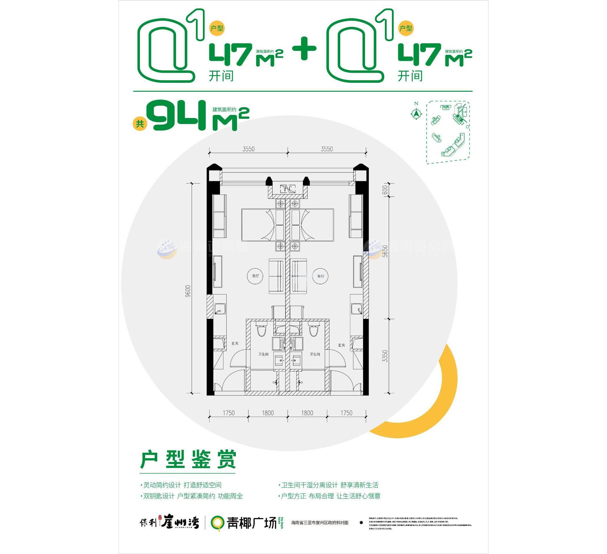 保利崖州湾开间+开间 (建筑面积:94.00㎡)