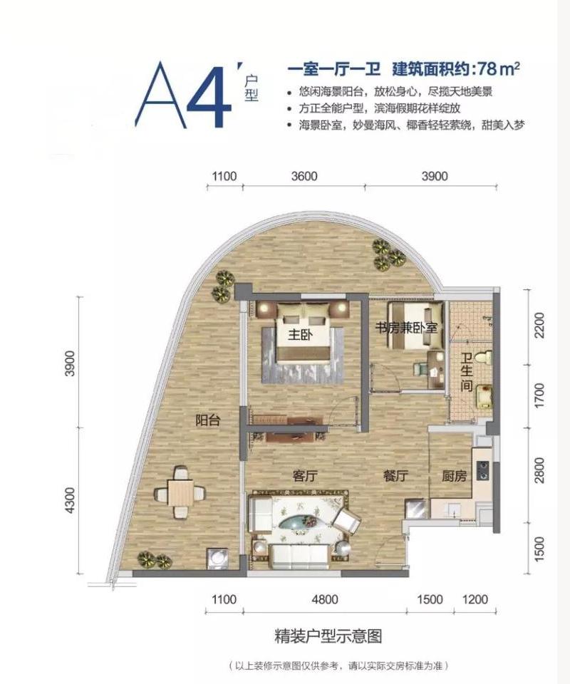 清澜半岛一室一厅一卫 (建筑面积:78.00㎡)