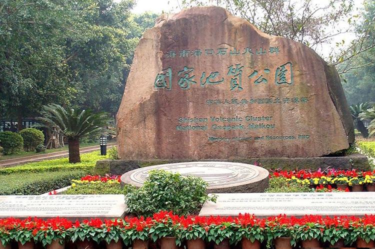 景园悦海湾火山口地质公园