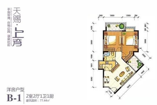 天赐上湾2房2厅1卫 (建筑面积:77.44㎡)