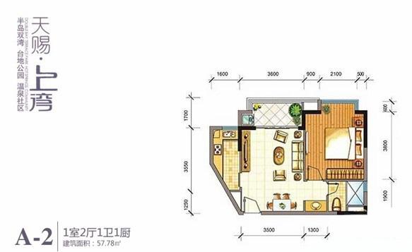 天赐上湾1房2厅1卫 (建筑面积:57.78㎡)