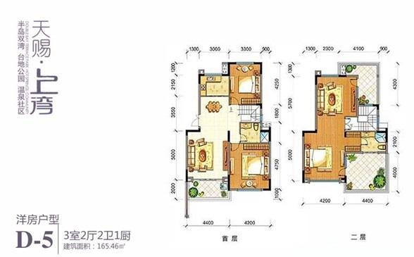 天赐上湾3房2厅2卫 (建筑面积:165.46㎡)
