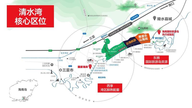 雅居樂清水灣交通圖