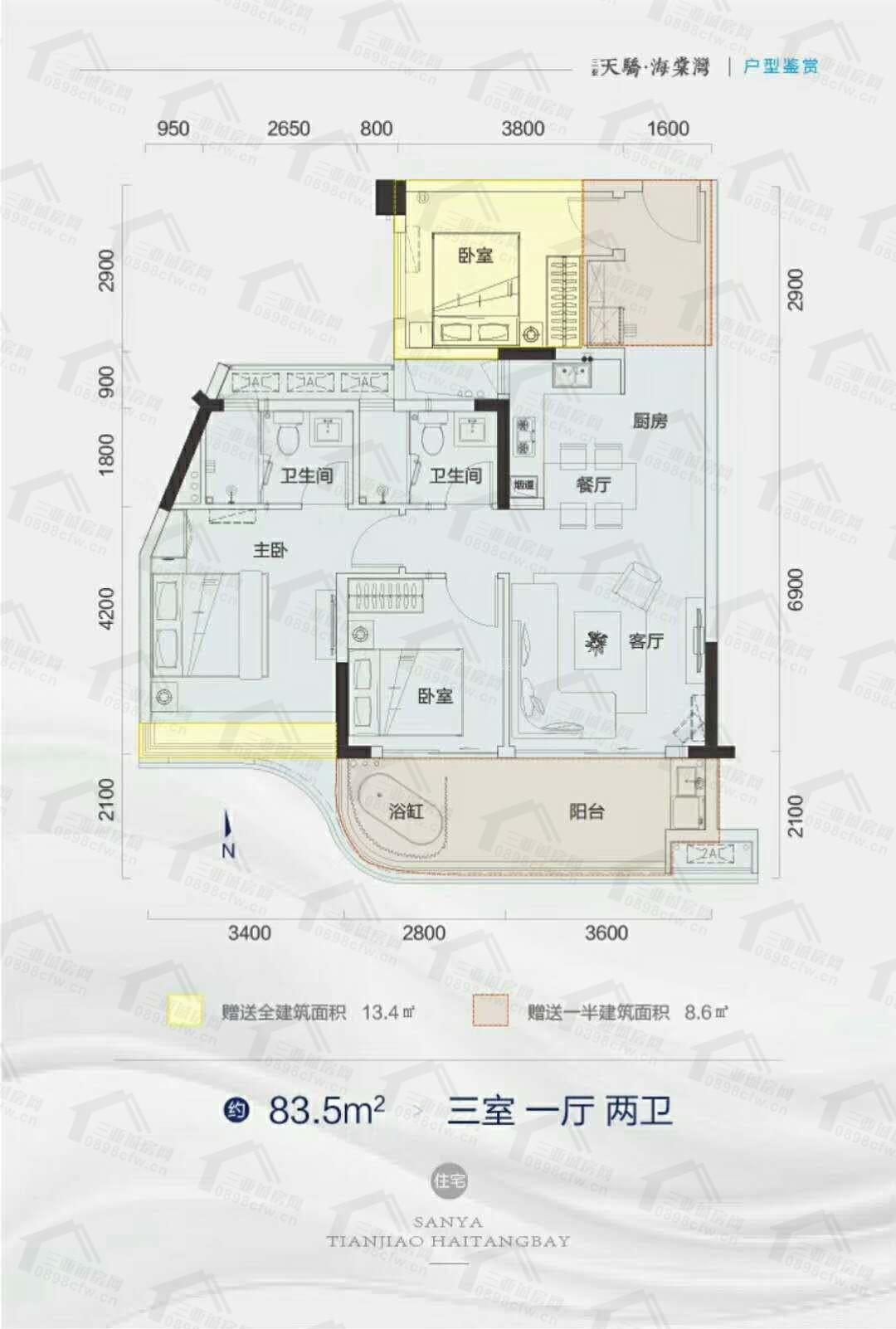 天骄海棠湾3房1厅2卫