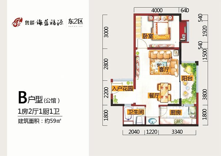 魯能海藍福源1室2廳 (建筑面積:59.00㎡)