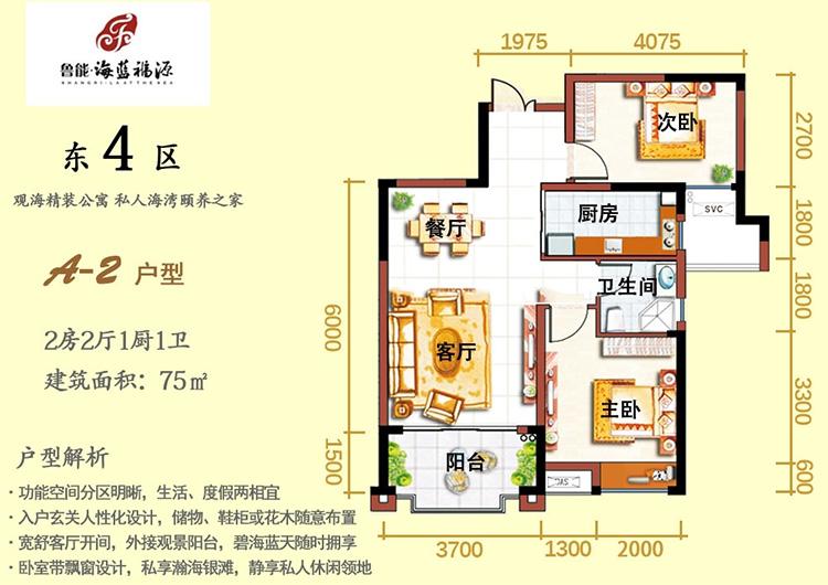 魯能海藍福源2室2廳 (建筑面積:75.00㎡)