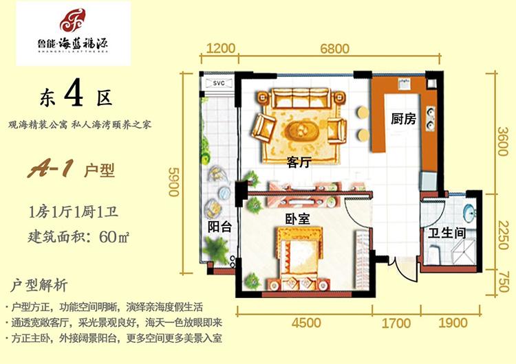 魯能海藍福源1室1廳 (建筑面積:60.00㎡)