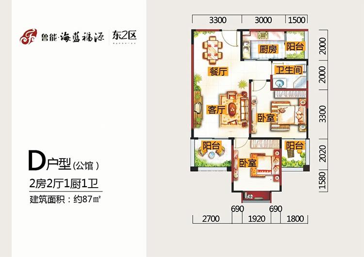 魯能海藍福源2室2廳 (建筑面積:87.00㎡)
