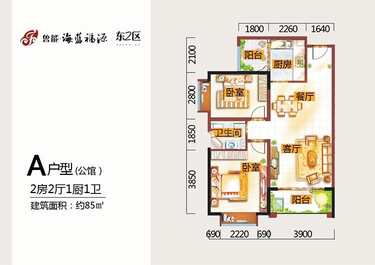 魯能海藍福源2室2廳 (建筑面積:85.00㎡)