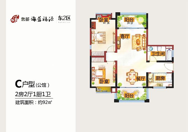 魯能海藍福源2室2廳 (建筑面積:92.00㎡)