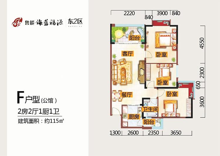 魯能海藍福源2室2廳 (建筑面積:115.00㎡)