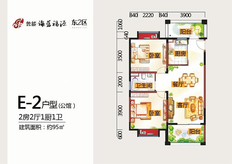 魯能海藍福源2室2廳 (建筑面積:95.00㎡)