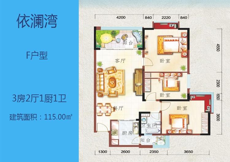 魯能海藍福源3室2廳 (建筑面積:115.00㎡)