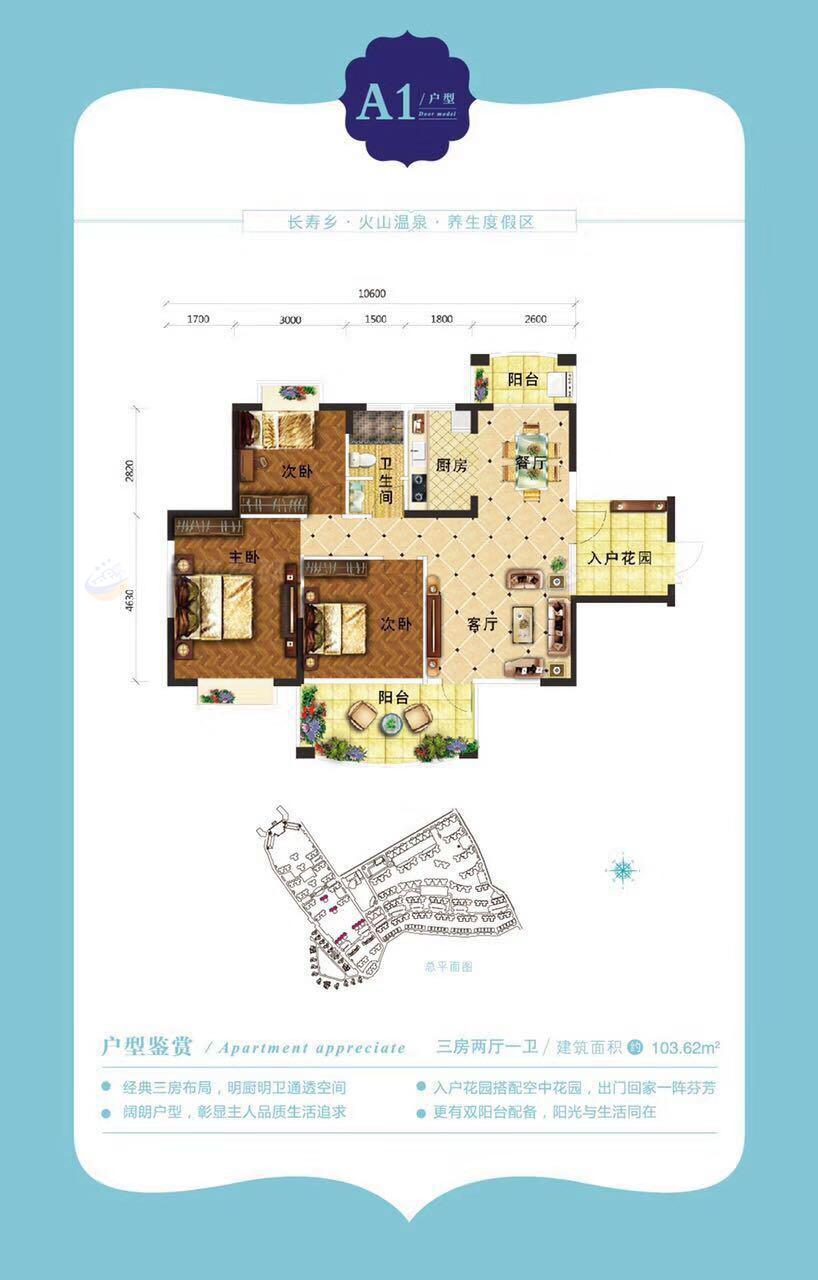 香格里温泉小镇3室2厅1卫1厨 (建筑面积:103.62㎡)