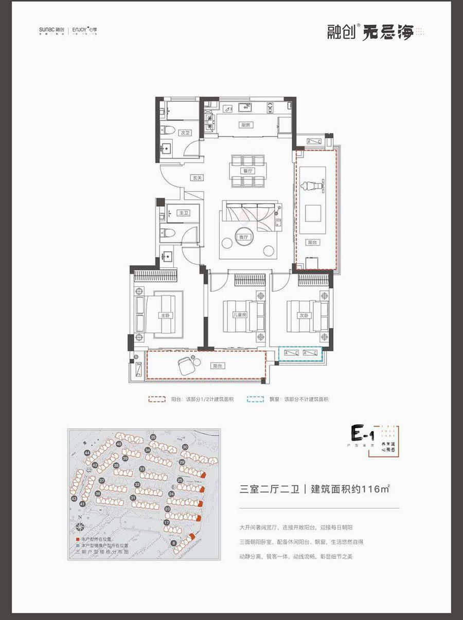 融创无忌海3室2厅2卫 (建筑面积:116.00㎡)