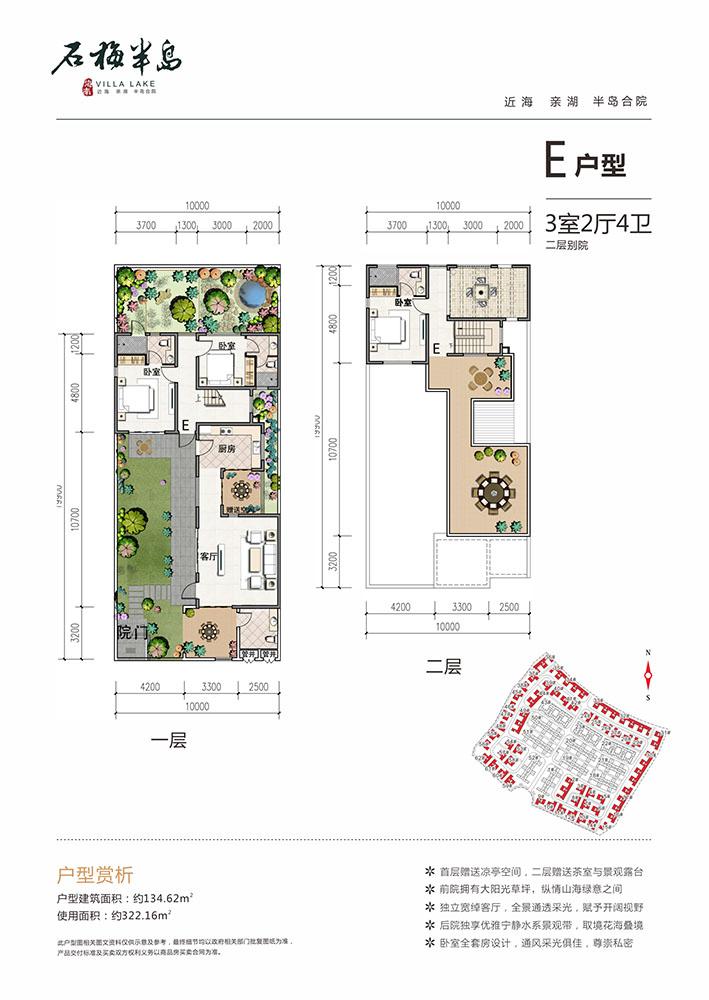 石梅半岛3室2厅4卫