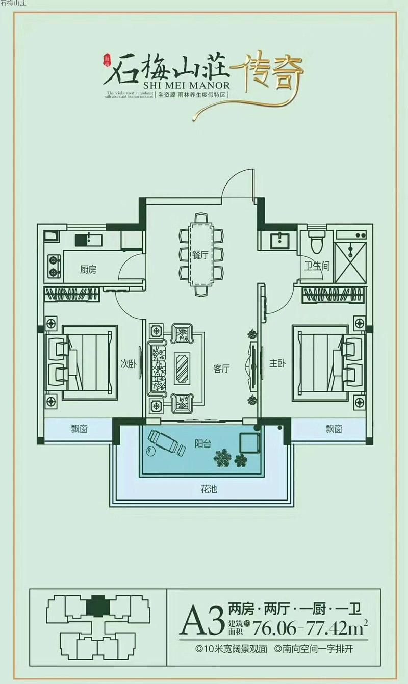 石梅山莊2室2廳1衛1廚 (建筑面積:76.00㎡)