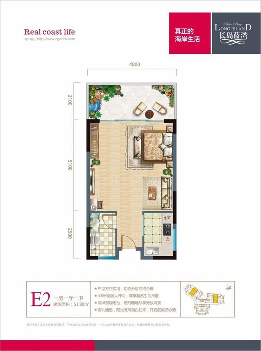 长岛蓝湾1房1厅1卫 (建筑面积:51.80㎡)