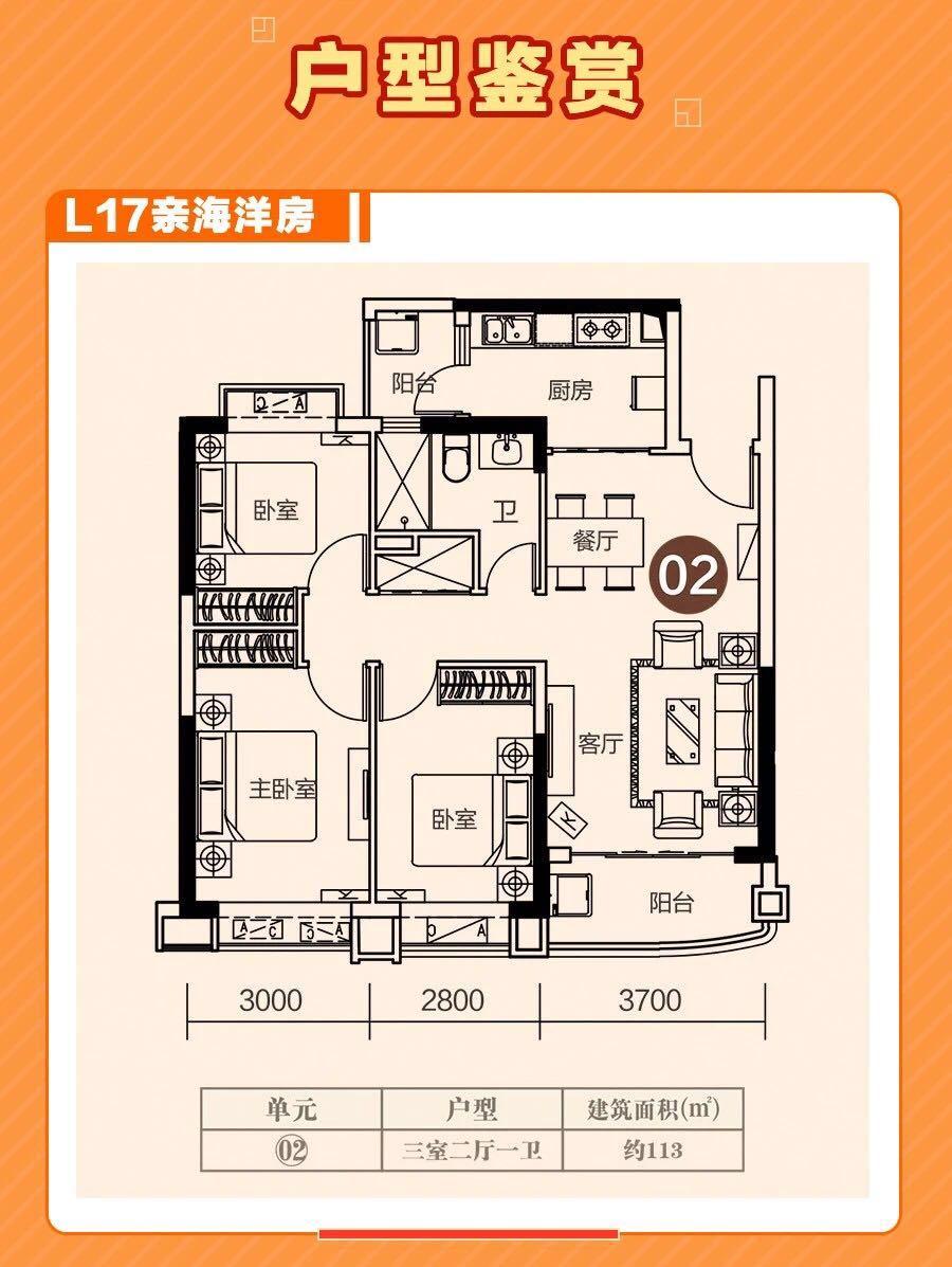 恒大海花岛3房2厅1卫